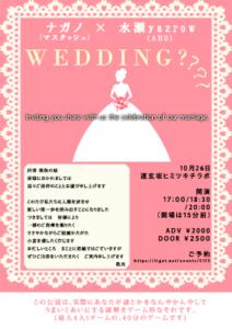 wedding%e5%b0%8f